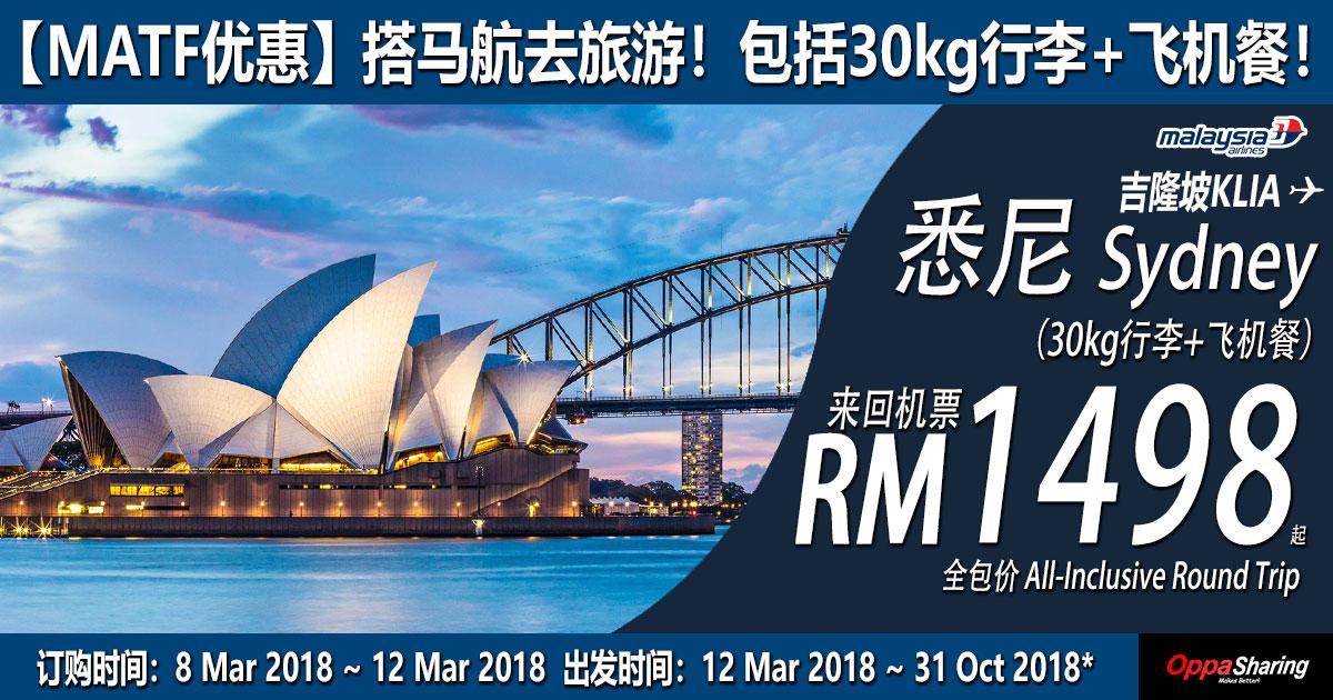 Photo of 【MATF高达30%折扣】悉尼Sydney超值机票!RM1498全包!30kg行李+飞机餐!