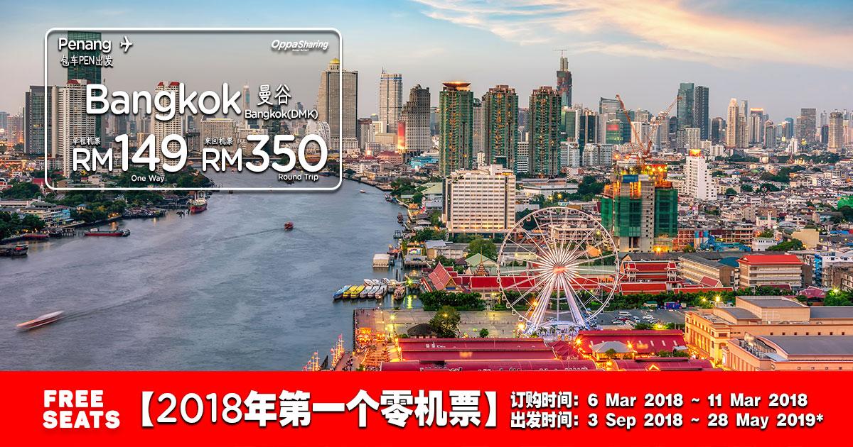 Photo of 槟城PEN — 曼谷DMK(直飞) 这些日期都是来回RM350!!