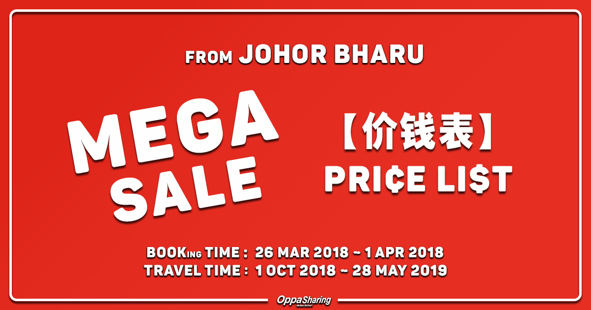 Photo of 新山JHB出发【价钱表】#MegaSale #AirAsia