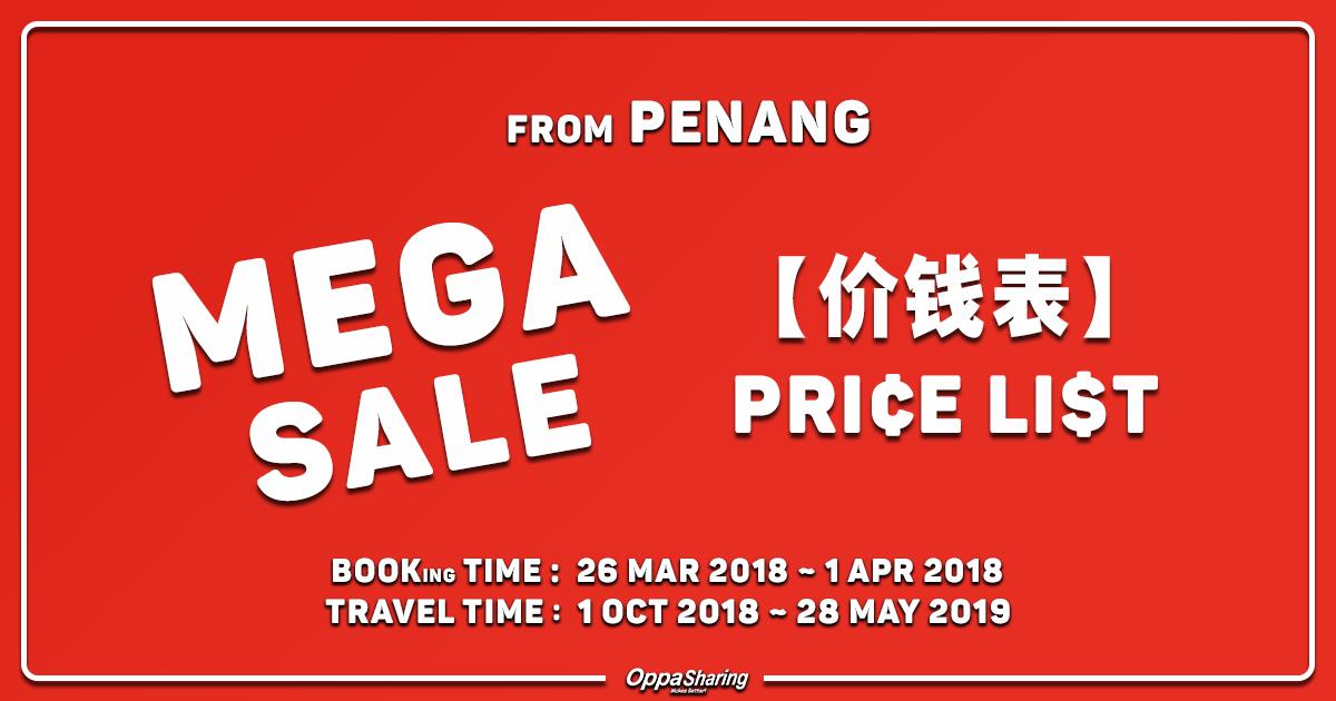 Photo of 槟城PEN出发【价钱表】#MegaSale #AirAsia