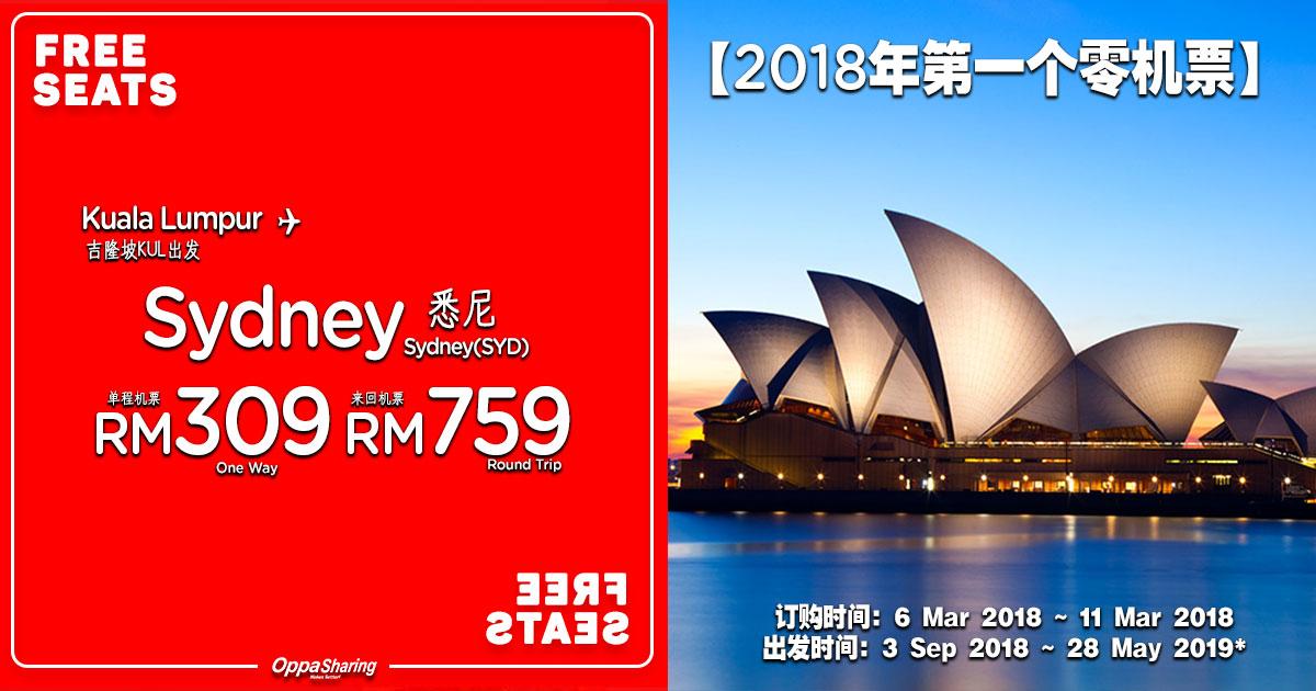 Photo of 吉隆坡KUL — 悉尼SYD 这些日期都是来回RM759!!