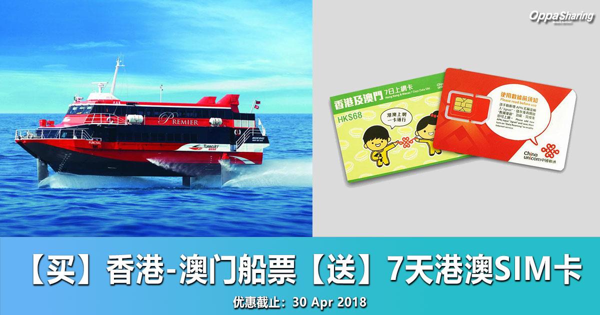 Photo of 🔥订香港—澳门船票,即送港澳7天网卡![Exp: 30 Apr 2018]