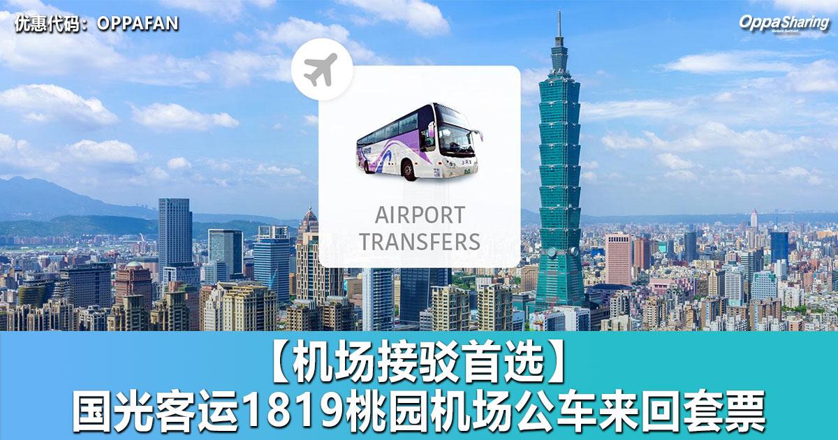 Photo of 【OPPAFANS优惠】国光客运1819桃园机场公车来回套票[Exp : 8 Apr 2018]
