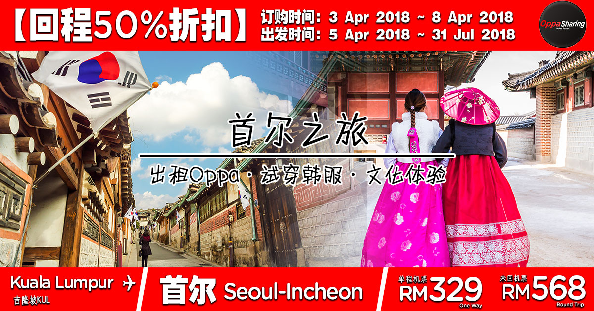 Photo of 韩国首尔Seoul来回机票只要RM568!!!快点订购!!(附上时间表)