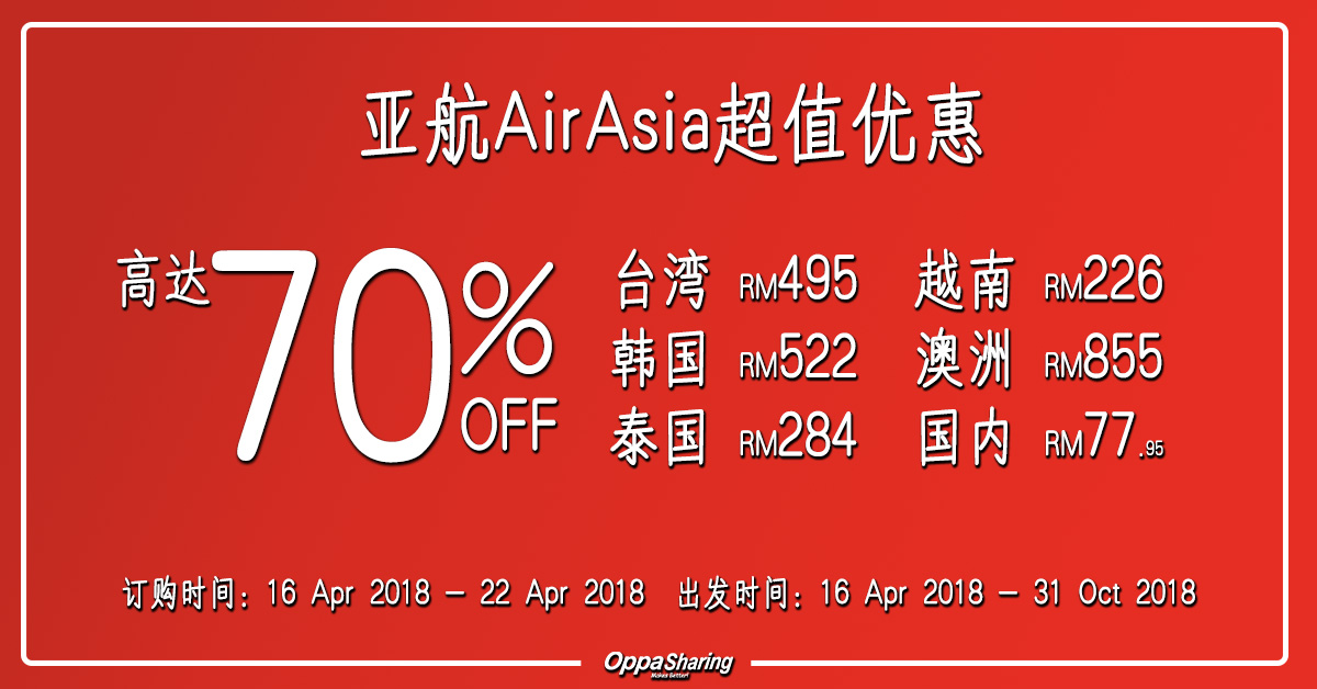 Photo of AirAsia高达70%折扣!!台湾🇹🇼韩国🇰🇷泰国🇹🇭越南🇻🇳澳洲🇦🇺国内航班都有优惠!!