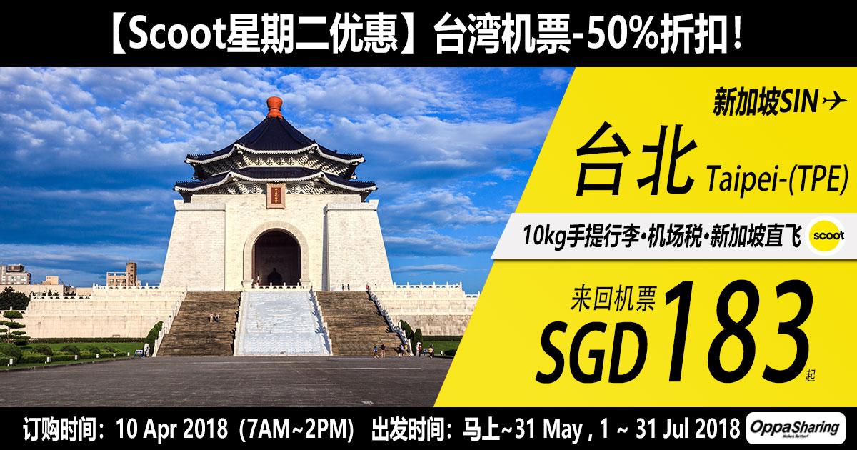 Photo of Scoot大优惠!新加坡-台北$89单程!$183来回!(Exp: 10 Apr 2018)