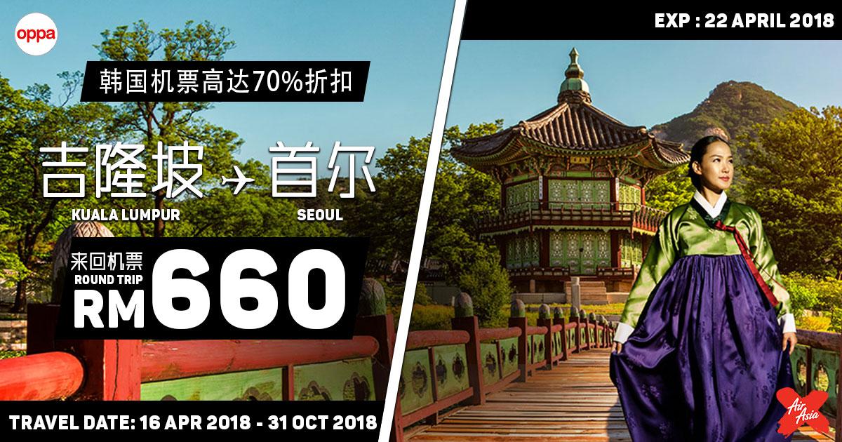 Photo of 【AirAsia高达70%折扣】吉隆坡KUL — 首尔ICN 来回机票RM660! [Exp: 22 April 2018]