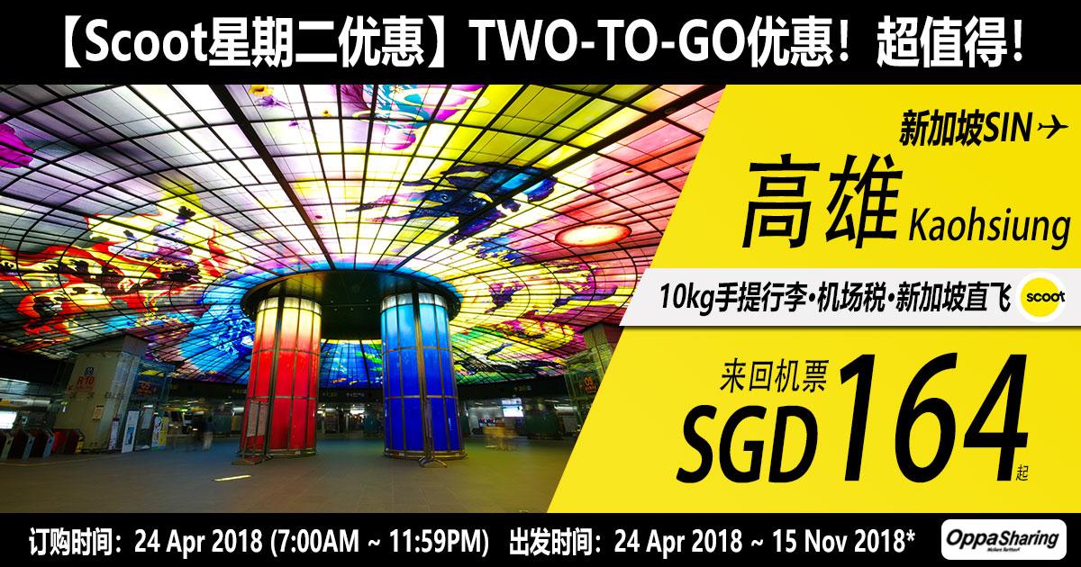 Photo of 新加坡SIN-高雄KHH 来回机票$165 (RM495) [Exp: 24 Apr 2018]