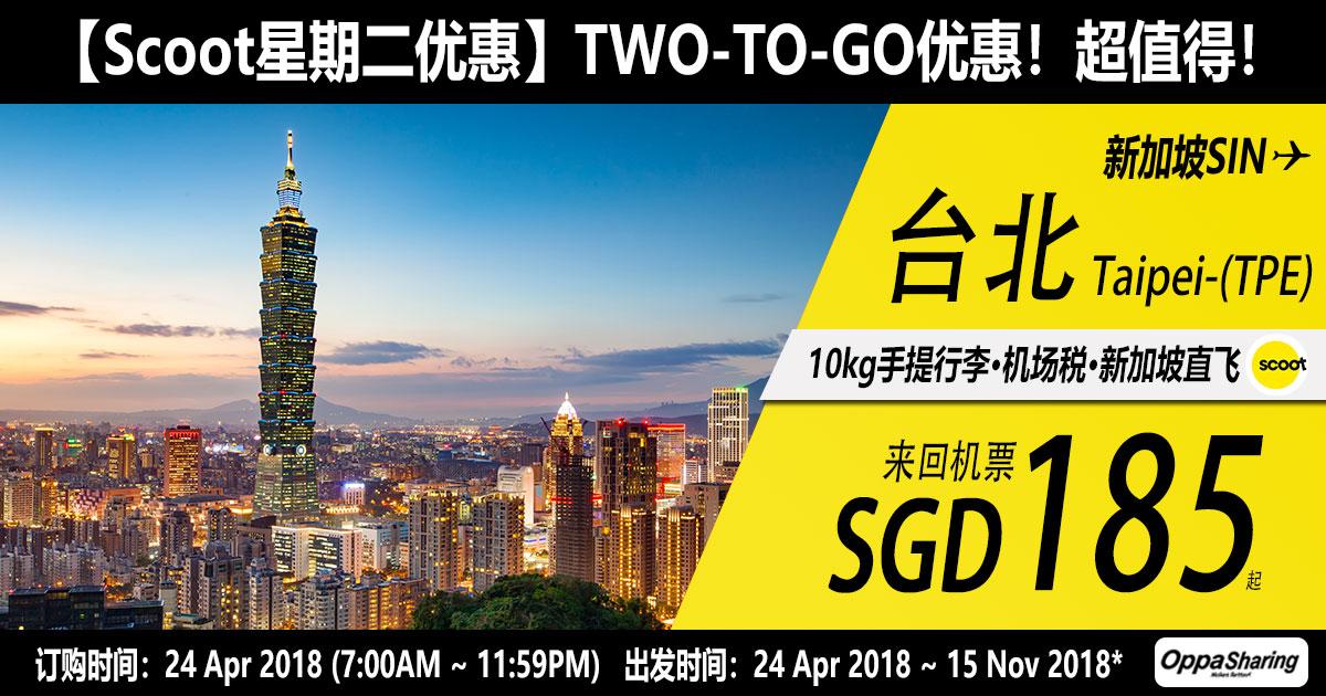 Photo of 新加坡SIN-台北TPE 来回机票$185 (RM555) [Exp: 24 Apr 2018]