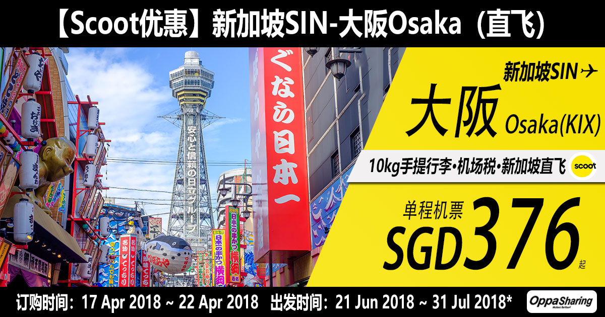 Photo of 新加坡SIN-大阪KIX 来回机票$376 (RM1118) [Exp: 22 Apr 2018]