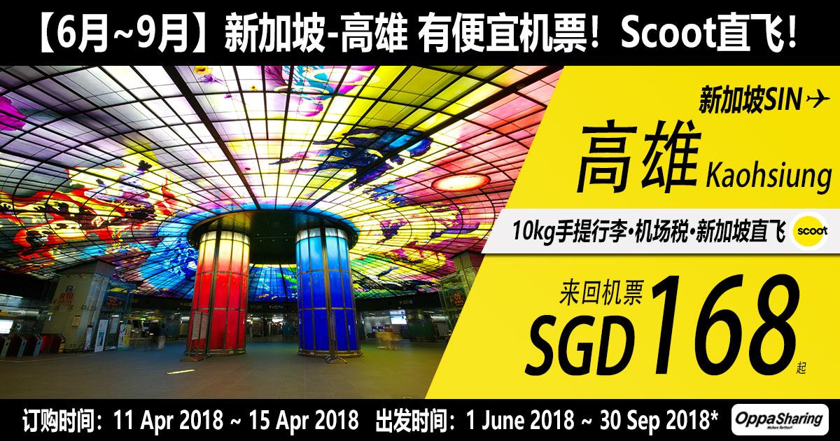 Photo of 新加坡SIN-高雄KHH 来回机票$168 (RM498) [Exp: 15 Apr 2018]