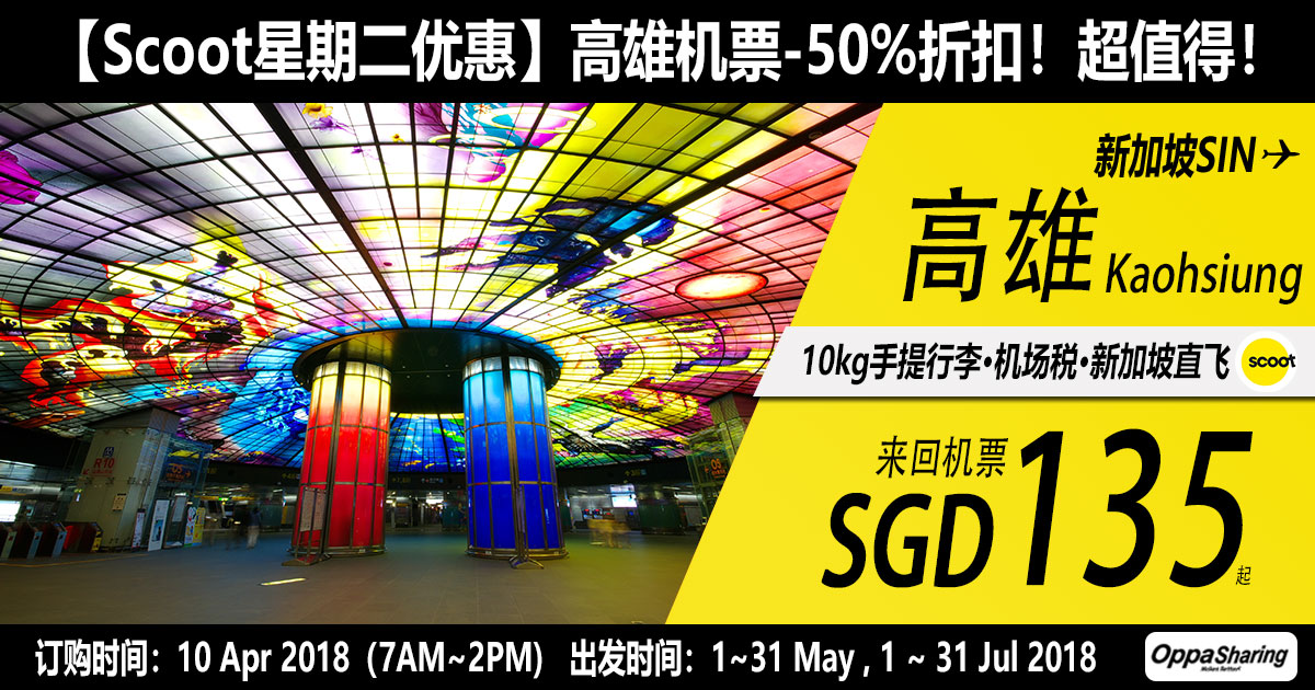 Photo of Scoot大优惠!新加坡-高雄$71单程!$135来回![Exp: 10 Apr 2018]