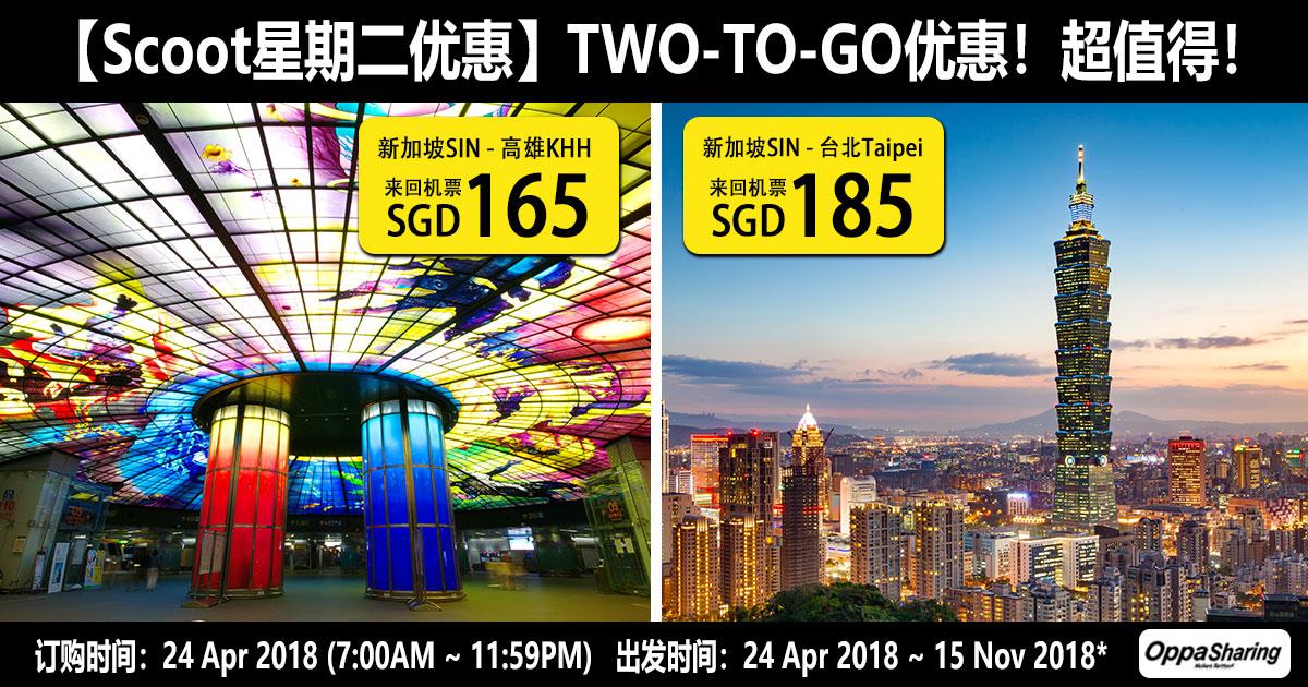 Photo of 新加坡SIN【直飞】台北TPE & 高雄KHH [Exp: 24 Apr 2018]