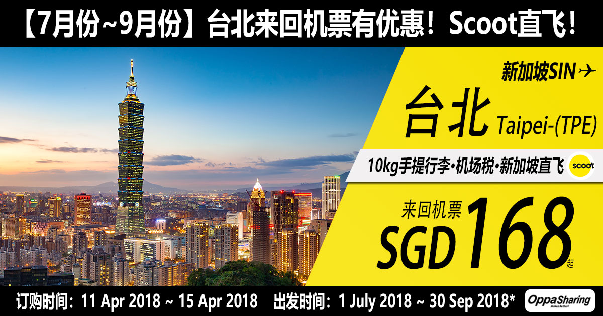 Photo of 新加坡SIN-台北TPE 来回机票$168 (RM498) [Exp: 15 Apr 2018]