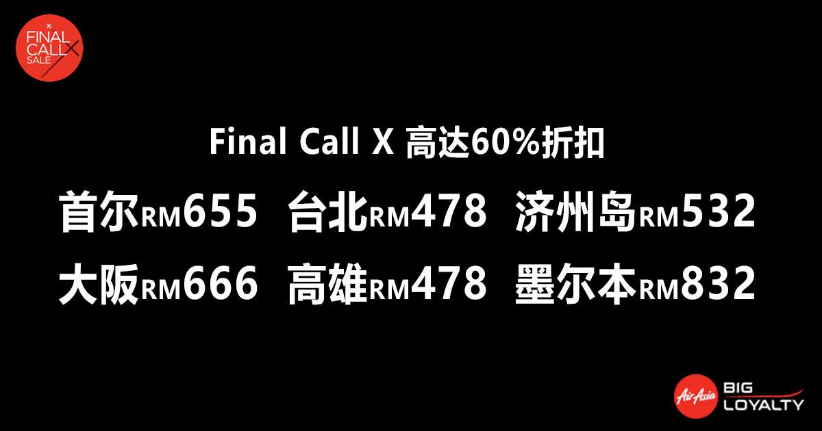 Photo of Final Call X又来啦!高达60%折扣飞往日本,韩国,台湾,中国!