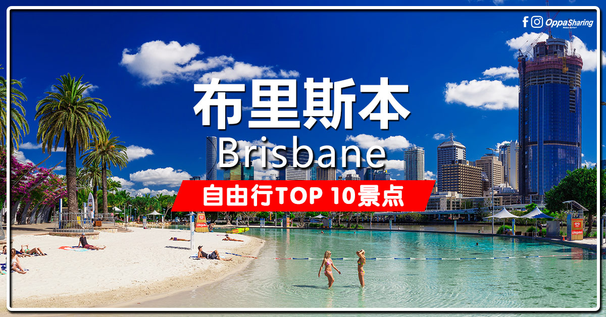 Photo of 【Brisbane布里斯本】10大必去景点!!!