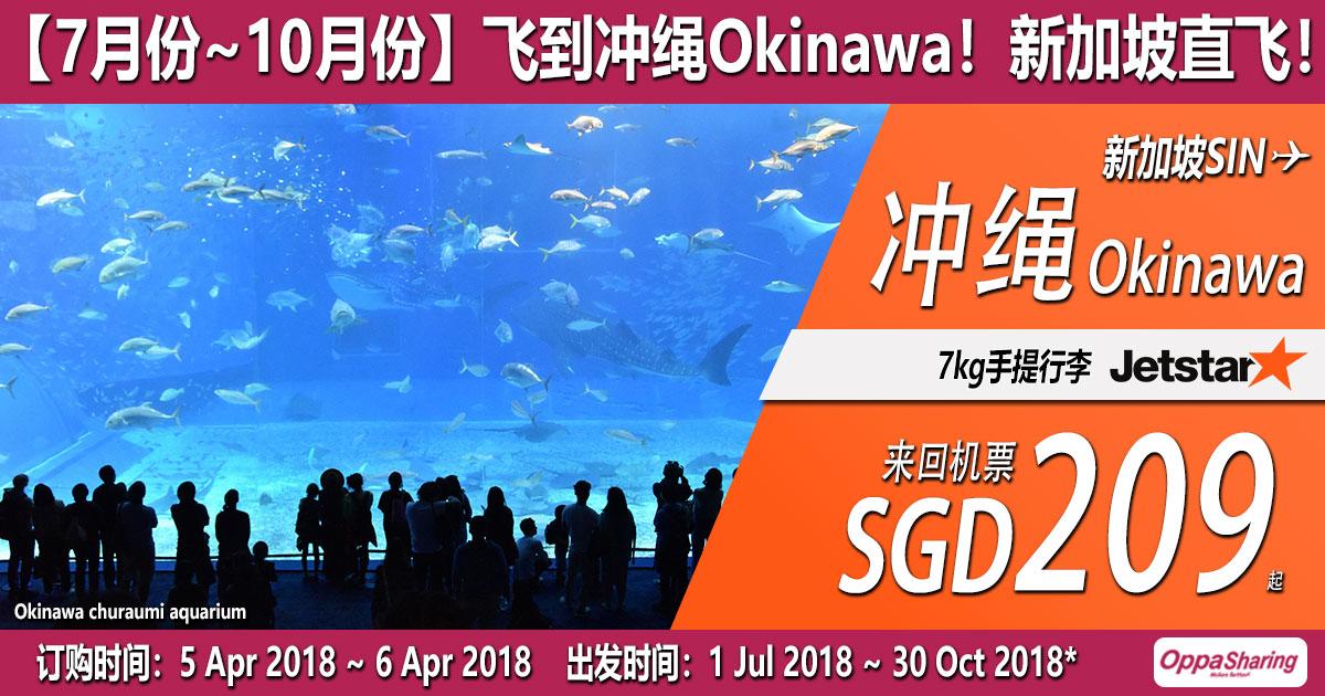 Photo of 新加坡直飞冲绳Okinawa!!7月~10月来回SGD201!(Exp: 6 Apr 2018)