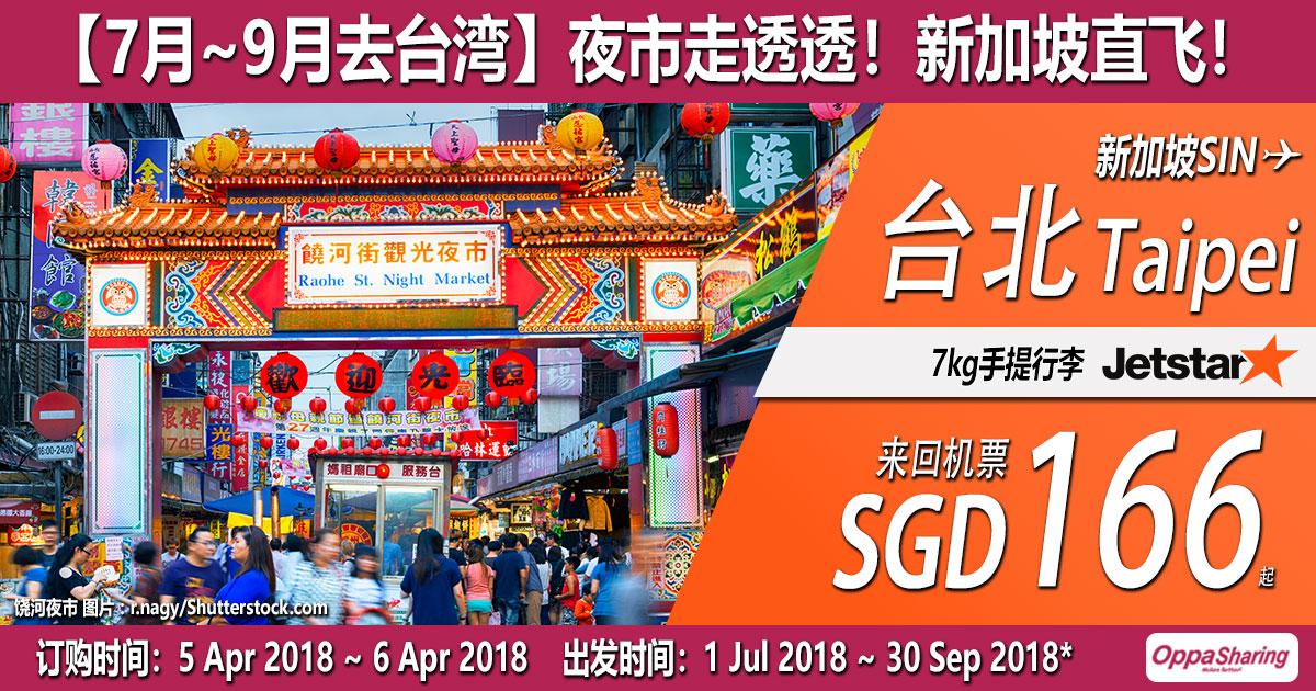 Photo of 7月~9月飞台北Taipei!新加坡直飞!来回SGD166!(Exp: 6 Apr 2018)