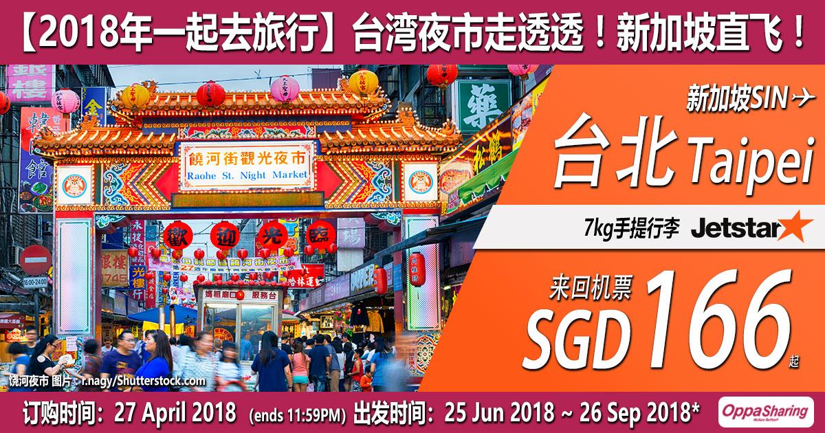 Photo of 【星期五优惠】新加坡—台北Taipei来回机票SGD166(RM490)#JetStar