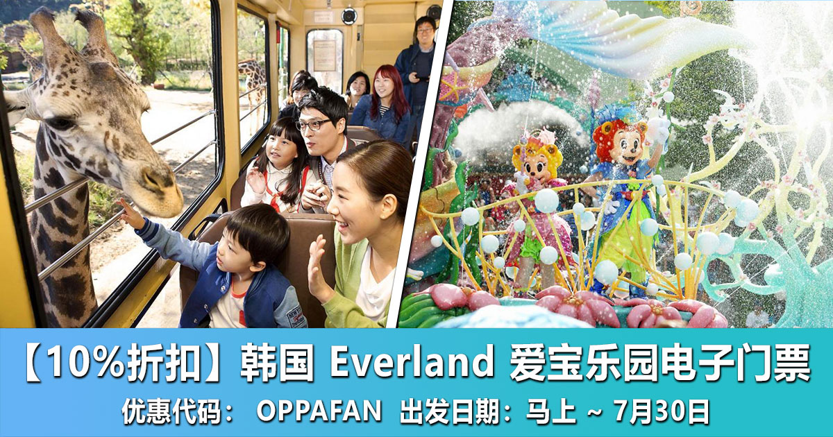 Photo of 【10%折扣】爱宝乐园Everland电子票 [Exp : 29 Apr 2018]