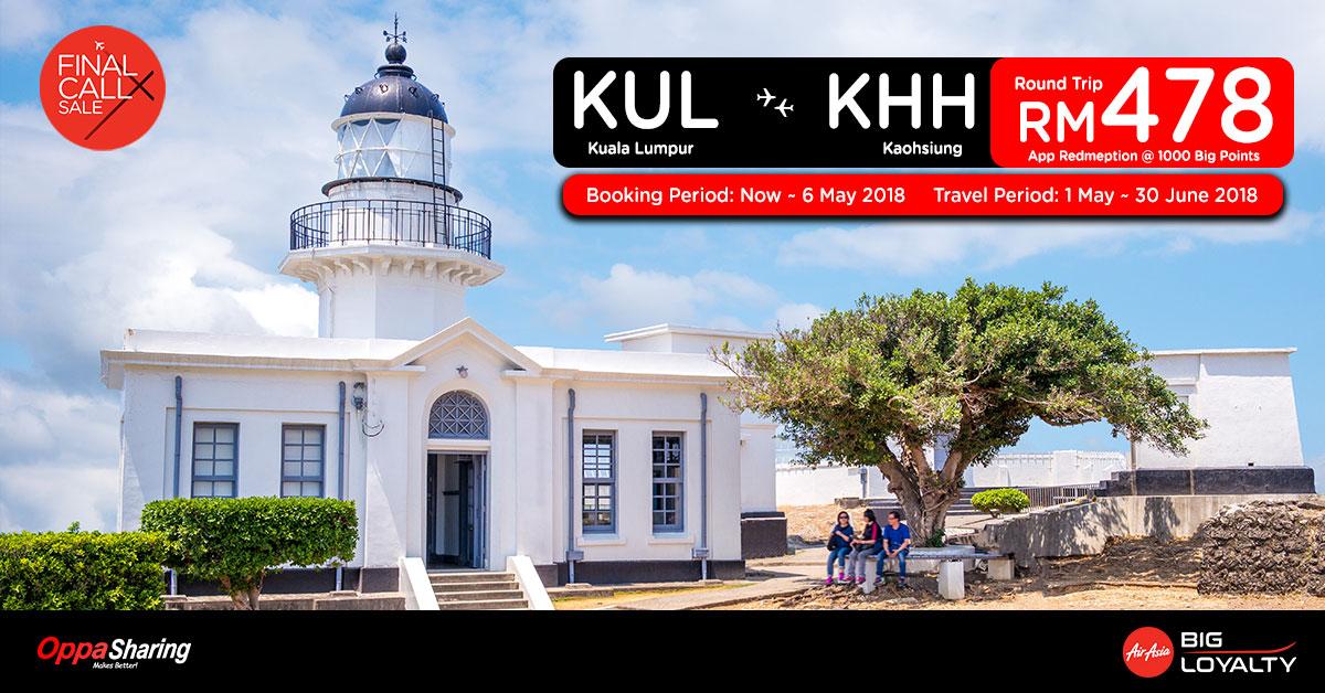 Photo of 【FINAL CALL X】吉隆坡KUL — 高雄KHH 来回机票RM478![Exp: 6 May 2018]