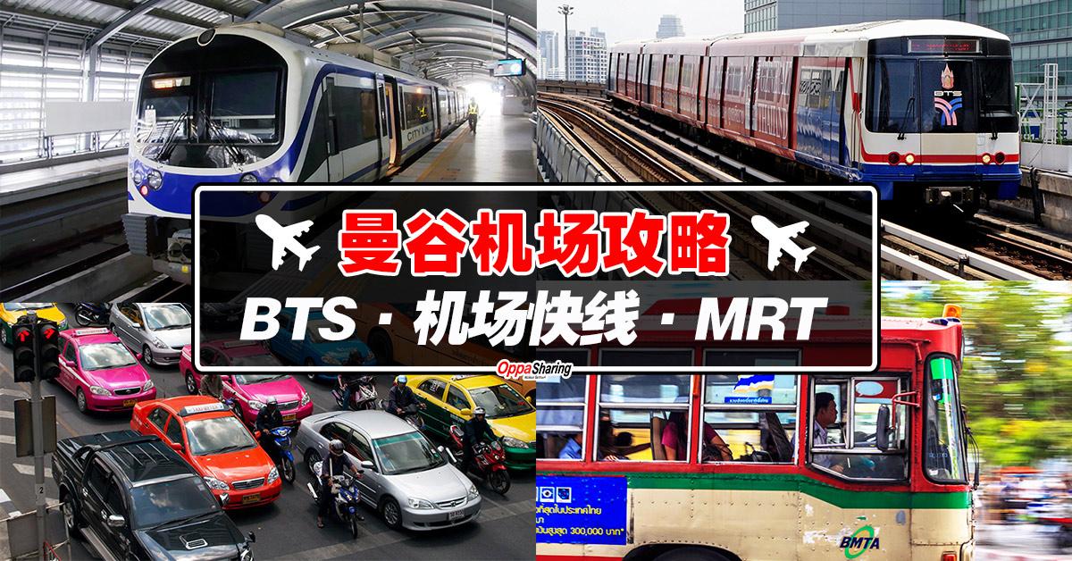 Photo of #泰国曼谷【机场交通攻略】BTS · 机场快线 · MRT