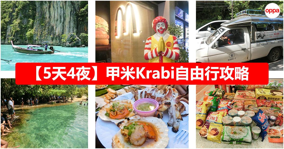 Photo of 【5天4夜Krabi游记】PP岛+AoNang海滩+温泉瀑布+周末夜市