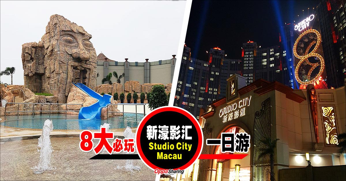 Photo of #澳门【8大玩法一日游】@StudioCityMacau新濠影汇