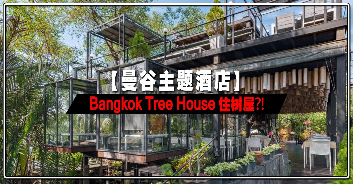 Photo of #Bangkok【曼谷主题特色酒店】Tree House住树屋?!