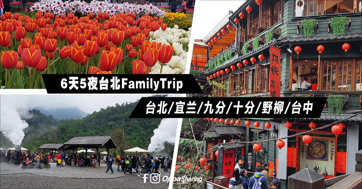 Photo of 【台北游记】6天5夜FamilyTrip