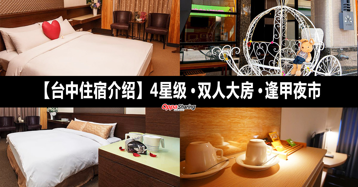 Photo of 【台中住宿好介绍】 4星级酒店 · 双人大房 · 逢甲夜市附近