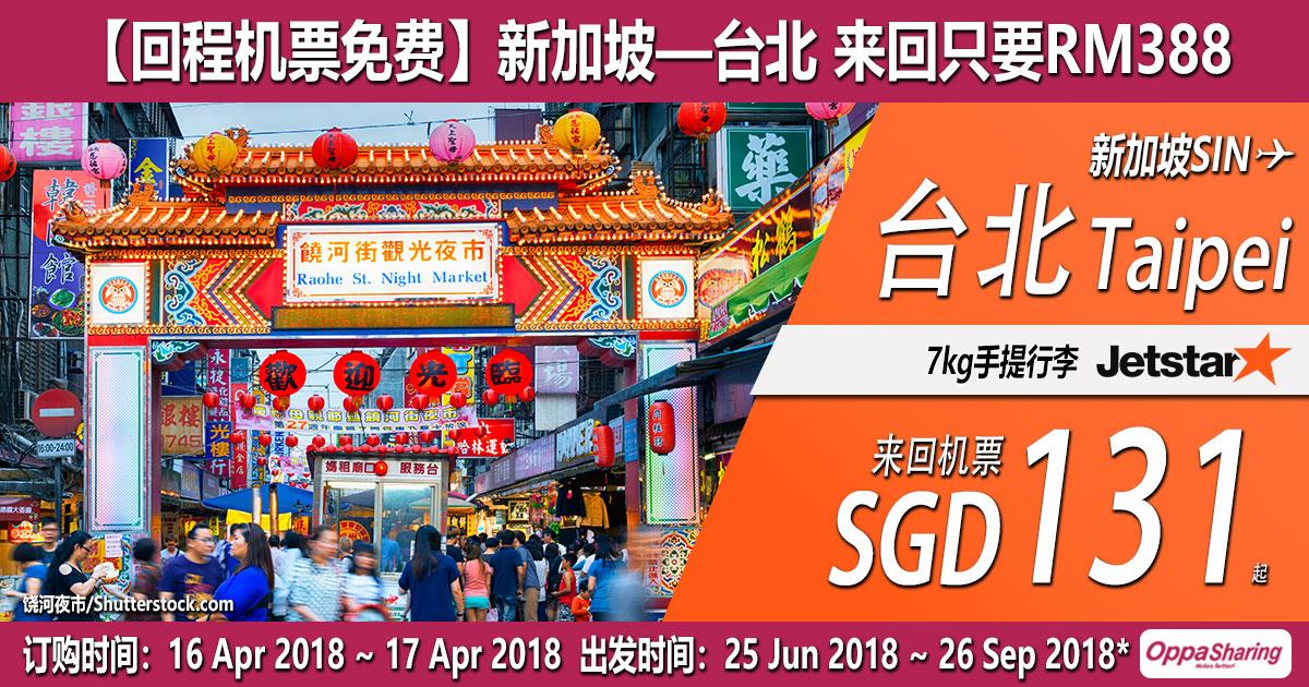 Photo of 【回程是免费的】新加坡—台北Taipei来回机票SGD131(RM388)#JetStar