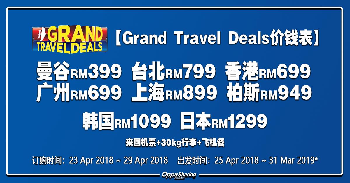 Photo of 马航Grand Travel Deals正式开始!高达40%折扣!曼谷RM399,香港RM699,台北RM799,韩国RM1099,日本RM1299!
