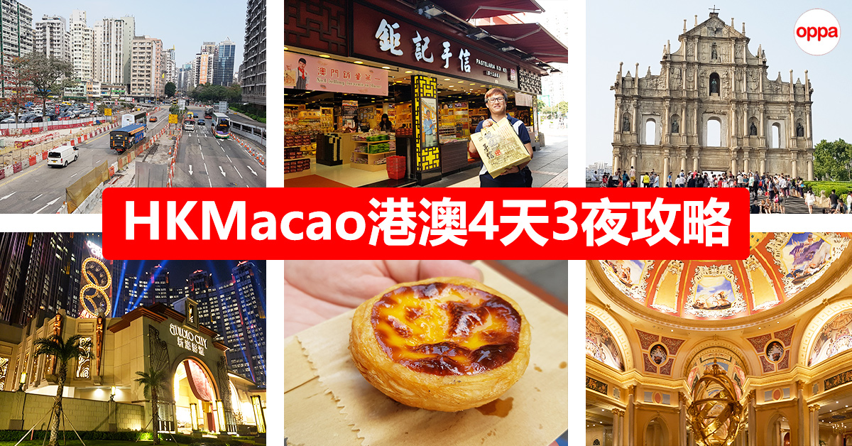Photo of 【4天3夜港澳游记】跑遍30个景点 #HK&MacaoTrip