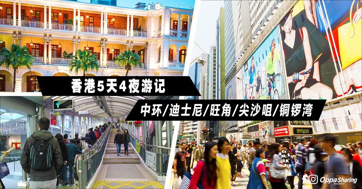 Photo of 【香港5天4夜攻略】玩遍香港20景点+20美食!