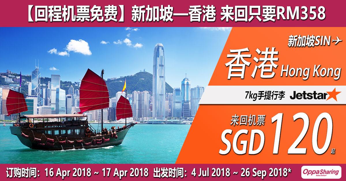 Photo of 【回程是免费的】新加坡—香港Hong Kong来回机票SGD121(RM358)#JetStar