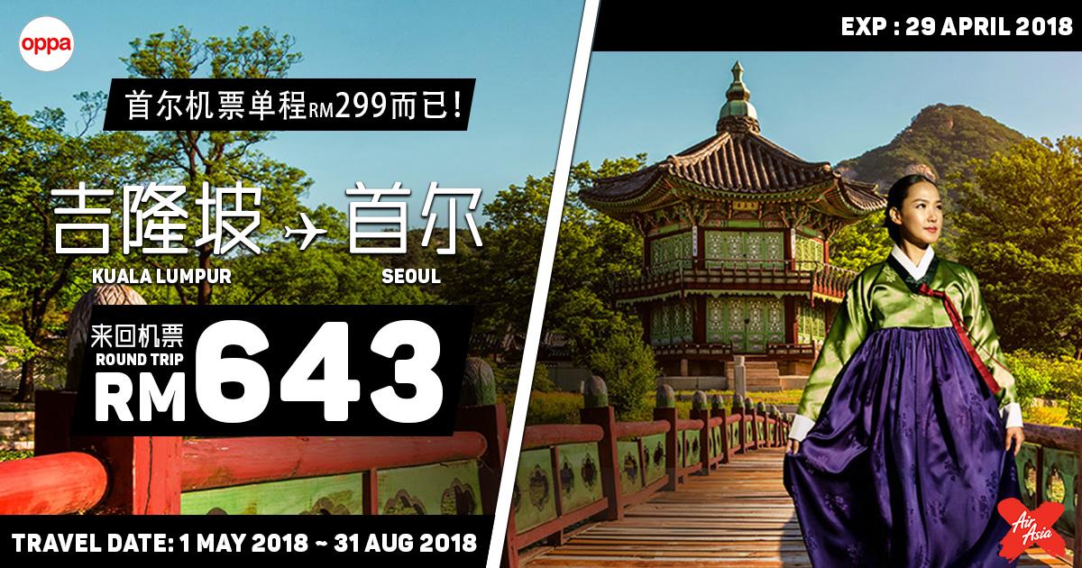 Photo of 吉隆坡KUL — 首尔ICN 单程RM299!来回RM645! [Exp: 29 April 2018]