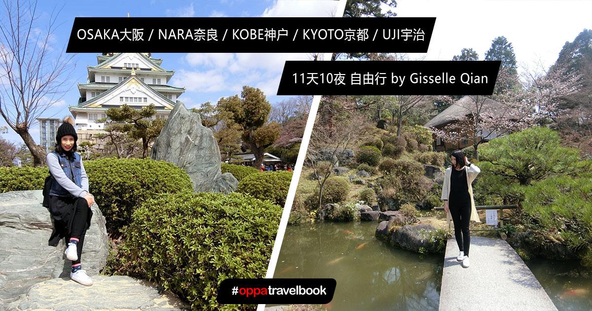 Photo of 【11天10夜】OSAKA大阪,NARA奈良,KOBE神户,KYOTO 京都,UJI宇治 by Gisselle Qian