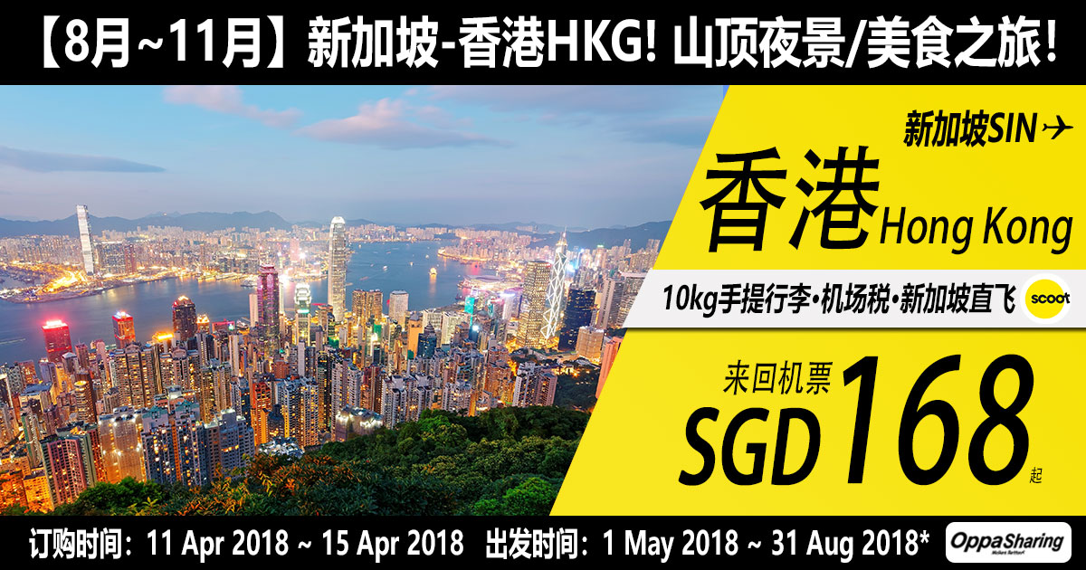 Photo of 新加坡SIN-香港HKG 来回机票$168 (RM498) [Exp: 15 Apr 2018]