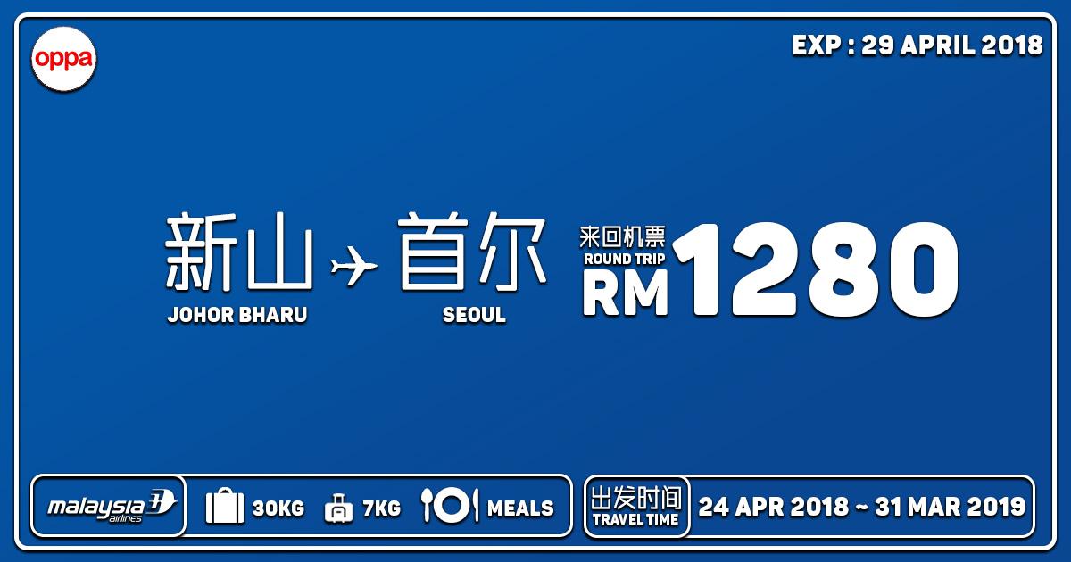 Photo of 新山JHB — 首尔ICN 来回机票RM1280!包括30kg行李+飞机餐![Exp: 29 April 2018]