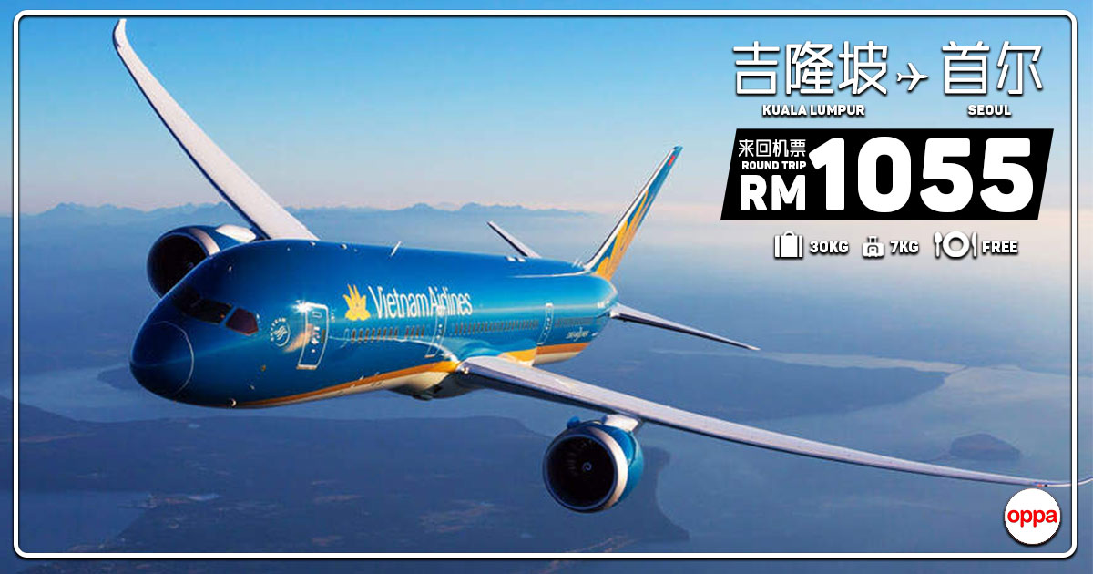Photo of 【Vietnam Airlines】吉隆坡KUL — 首尔Seoul!RM1055来回!30kg行李+飞机餐!
