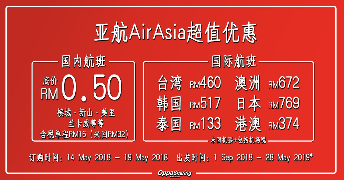 Photo of AirAsia超值优惠!国内机票只要RM0.50而已!还有超多国际路线都有优惠!