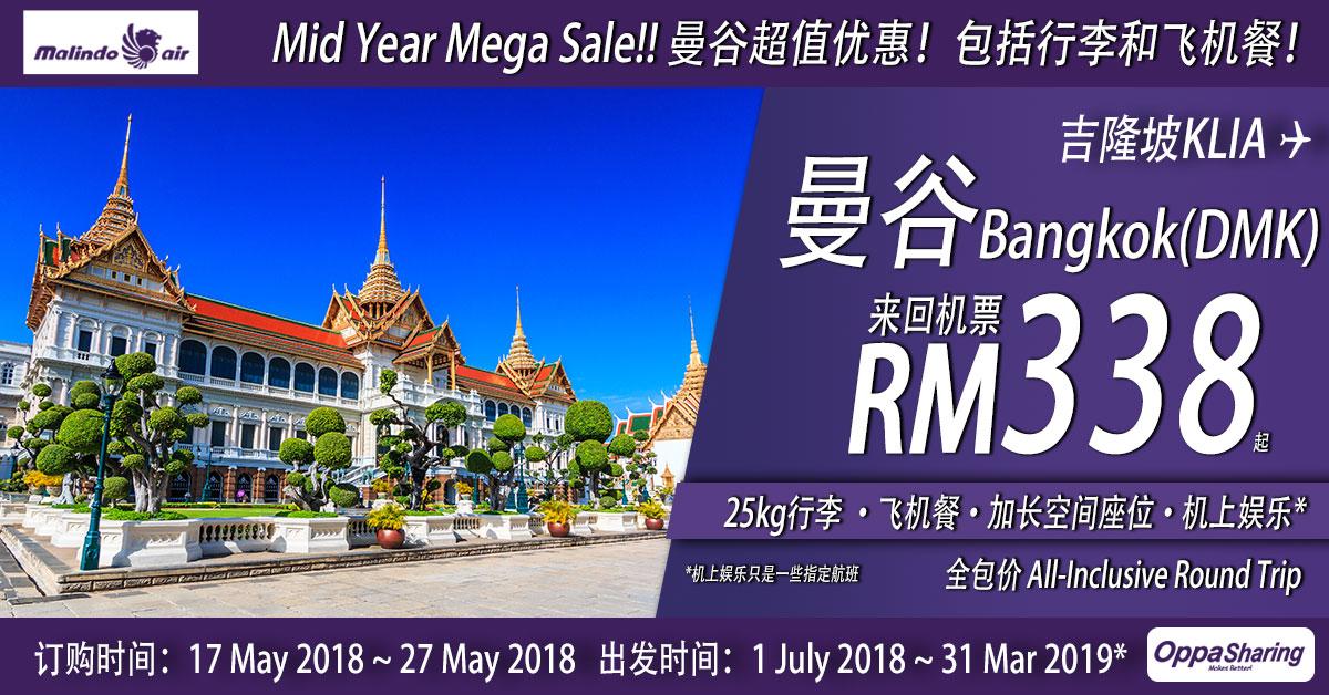 Photo of 【Malindo年中促销】曼谷Bangkok来回机票RM338!包括25kg行李+飞机餐![Exp: 27 May 2018]