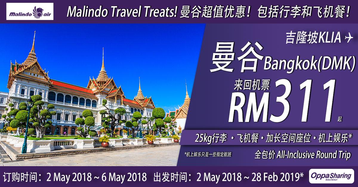Photo of 【Malindo高达30%折扣】曼谷Bangkok来回机票RM311!包括25kg行李+飞机餐![Exp: 6 May 2018]
