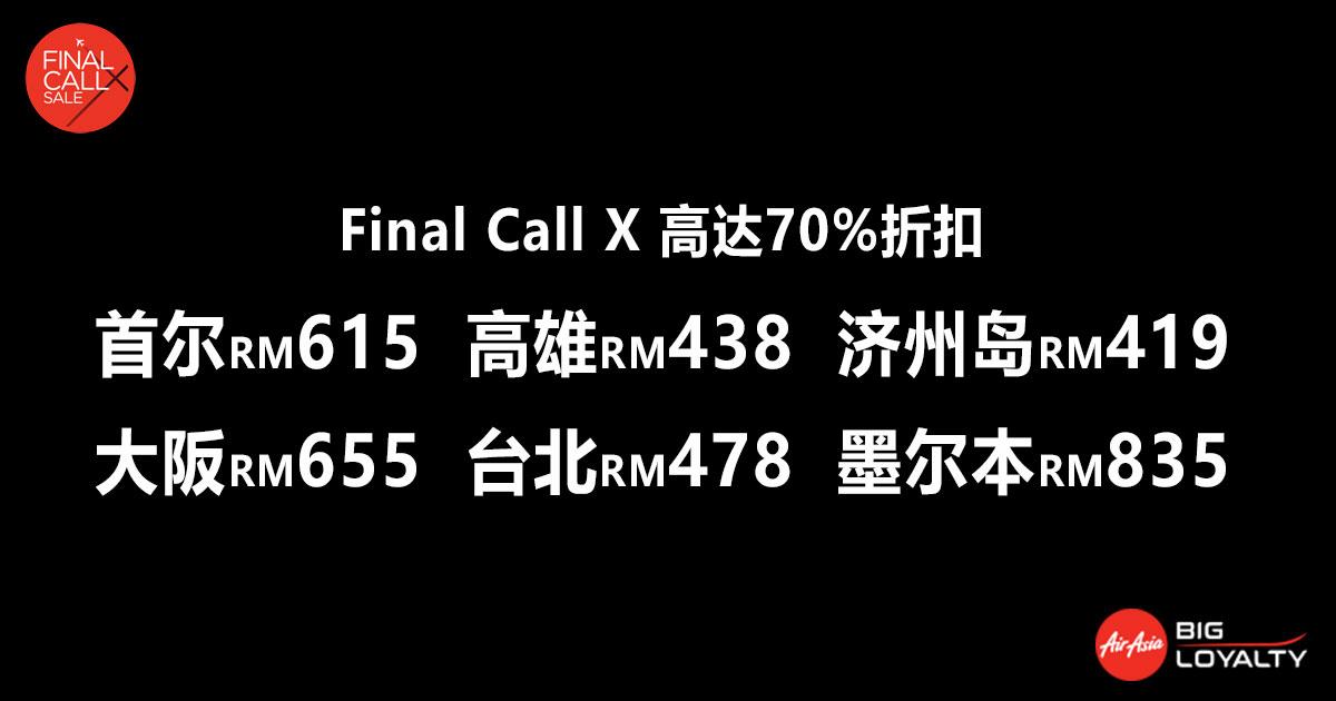 Photo of Final Call X又来啦!高达70%折扣飞往日本,韩国,台湾,中国!