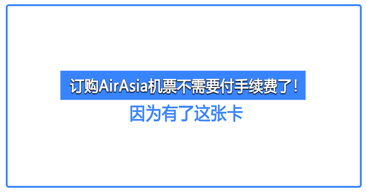 Photo of 【好康分享】订购AirAsia机票不再需要付手续费了!因为有了这张卡~~~