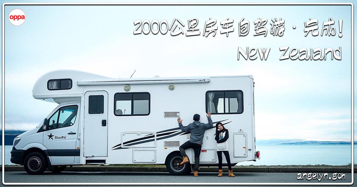 Photo of 2000公里房車自駕遊·完成!美麗の新西蘭, 下次再見!New Zealand 2018