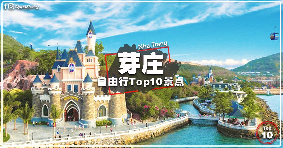 Photo of 【Nha Trang芽庄】 自由行必去10大景点