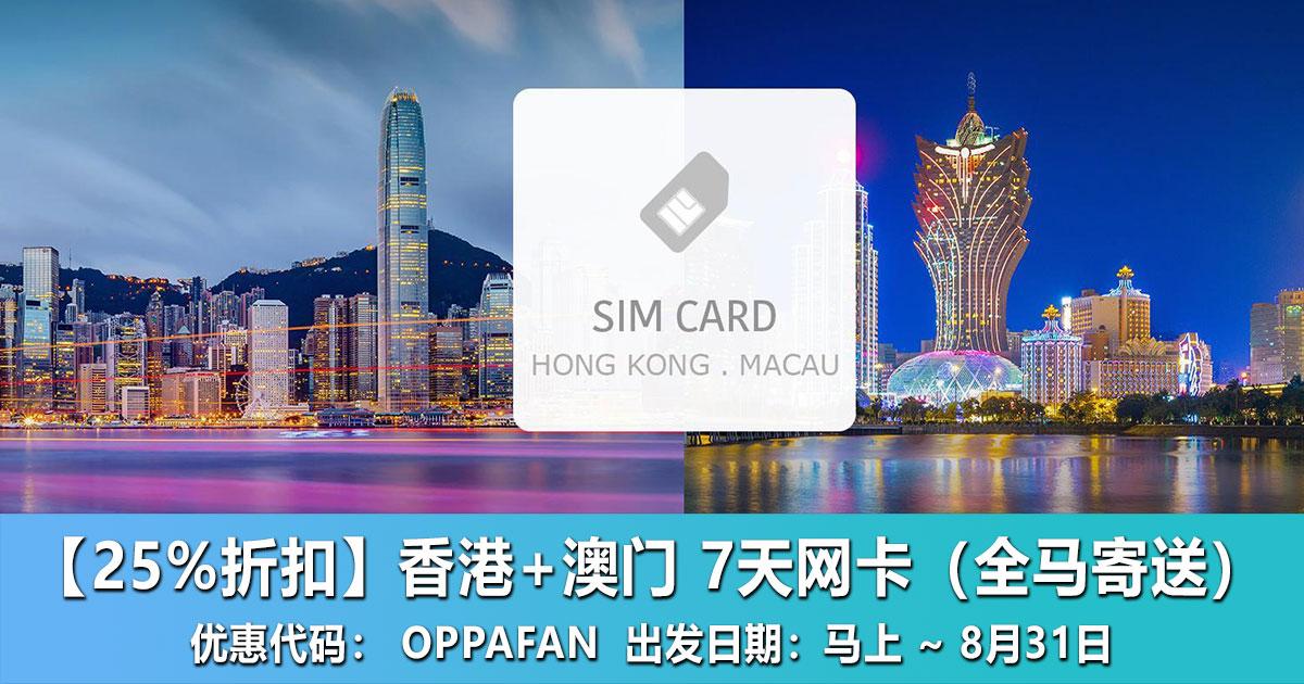 Photo of 【25%折扣】港澳Sim卡/1GB/7天 [Exp : 6 May 2018]
