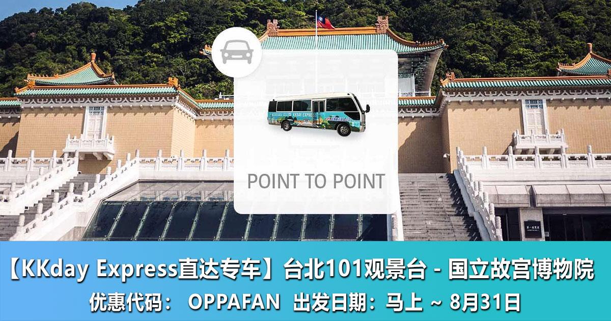 Photo of 【10%折扣】KKday Express直达专车 [台北101观景台]-[国立故宫博物院] [Exp : 20 May 2018]